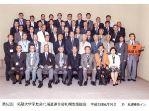 平成25年度札幌支部総会