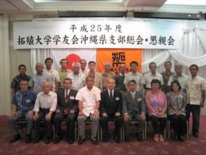 平成25年度沖縄県支部総会