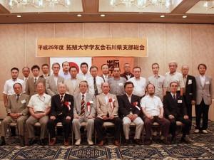 平成25年度石川県支部総会
