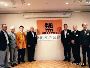 平成25年度東海連合会総会①