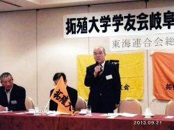 平成25年度東海連合会総会③