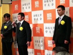 2013年世界選手権大会日本代表選手報告会②