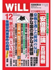 月刊WiLL12月号