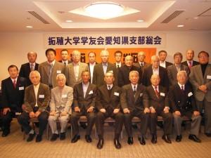 平成25年度愛知県支部総会