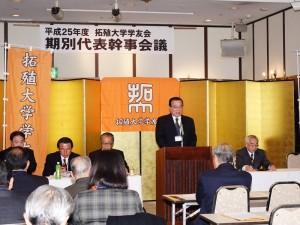 平成25年度期別代表幹事会議①