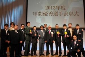 2013年度年間優秀選手表彰式