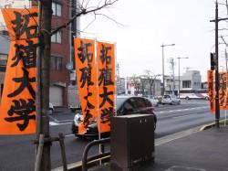 香川県の学友が丸亀ハーフマラソン応援②