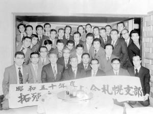 札幌支部集合写真 前列右から2人目が叔父