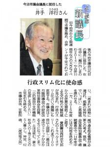 愛媛新聞2014年2月26日