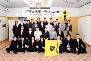 平成26年度雄弁会OB総会