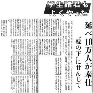 中部日本新聞(夕刊)昭和34年10月18日