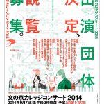 文の京カレッジコンサート2014(表)