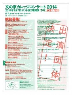 文の京カレッジコンサート2014(裏)