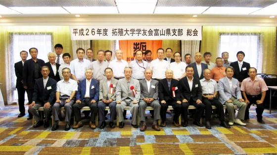 平成26年度富山県支部総会