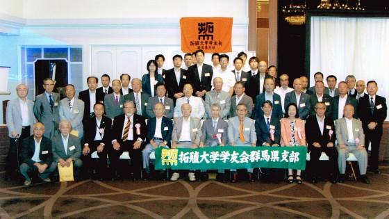 平成26年度群馬県支部総会