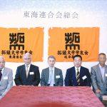 平成26年度東海連合会総会