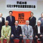 平成26年度室蘭支部総会