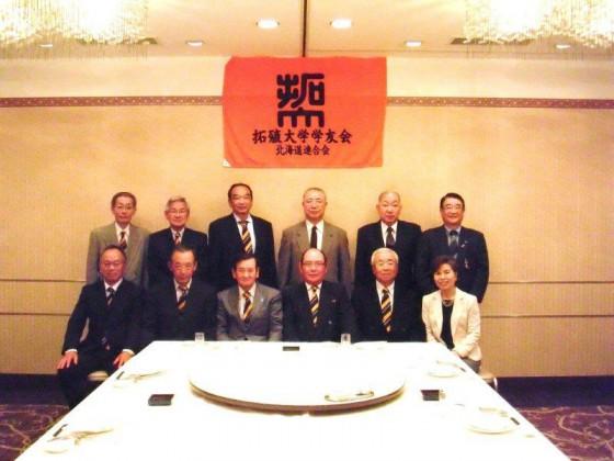 北海道連合会支部長会議