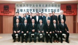 平成26年度山形県支部総会