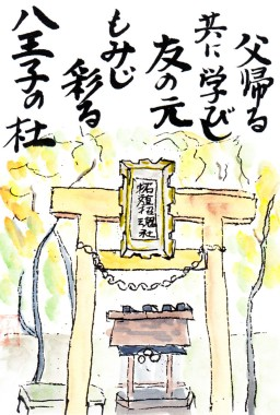 平成26年度拓殖招魂社、拓魂碑秋季例祭⑨