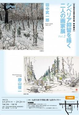 平和展示資料館特別展示「シベリア抑留を描く二人の画家展」