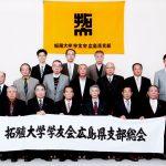 平成26年度広島県支部総会