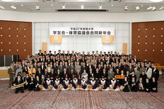 平成27年学友会・体育協議会合同新年会