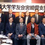 平成26年度宮崎県支部総会