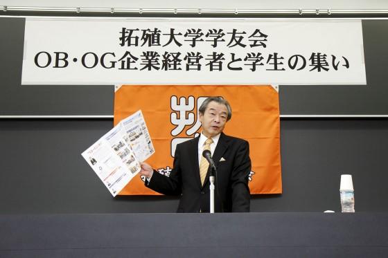 OB・OG企業経営者と学生の集い①