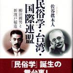 民俗学・台湾・国際連盟―柳田國男と新渡戸稲造