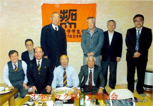 平成27年度オホーツク紋別支部総会①
