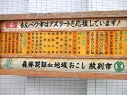 平成27年度オホーツク紋別支部総会②