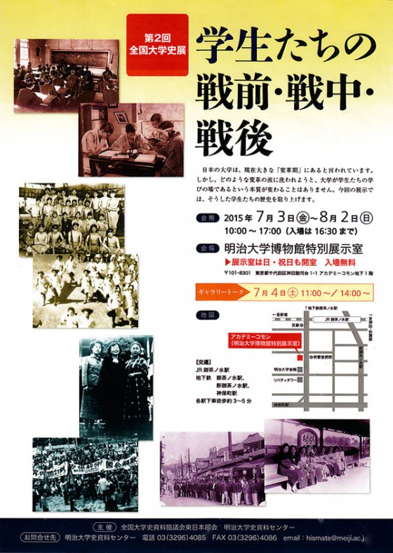 第2回全国大学史展「学生たちの戦前・戦中・戦後」