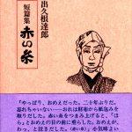 短編集 赤い糸
