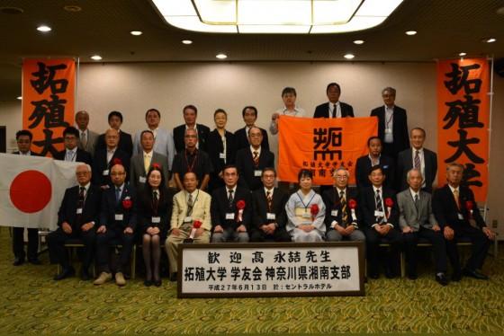 平成27年度神奈川県湘南支部総会