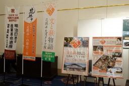 萩市シティセールスin東京⑨