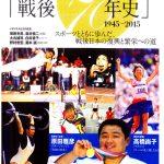 スポーツ「戦後70年史」1945-2015