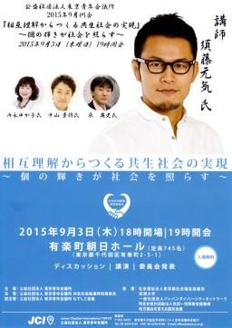 東京青年会議所9月例会講師に須藤元気氏①