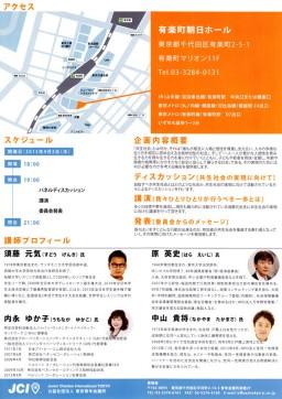 東京青年会議所9月例会講師に須藤元気氏②