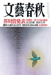 文藝春秋 9月特別号