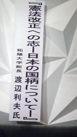 内外ニュース北九州懇談会で渡辺総長が講演②