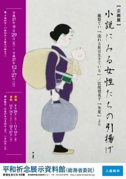 企画展「小説にみる女性たちの引揚げ」