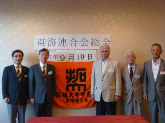 平成27年度東海連合会総会