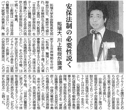 平成27年度群馬県支部総会②