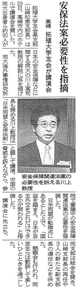 平成27年度群馬県支部総会③