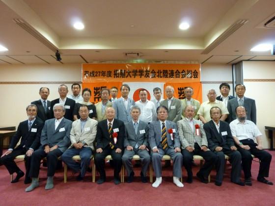 平成27年度北陸連合会総会・石川県支部総会