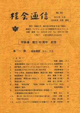 桂会通信№43