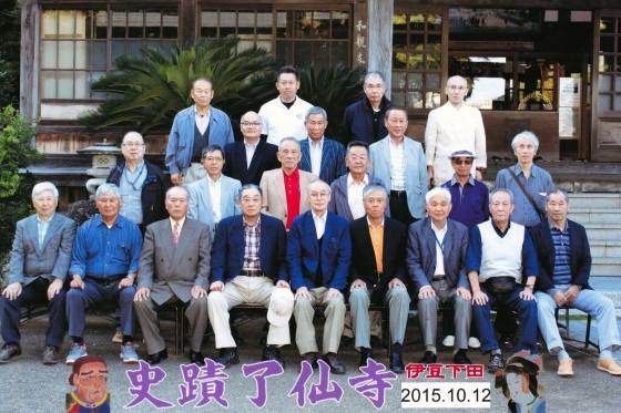 平成27年度埼玉県西部支部親睦旅行会