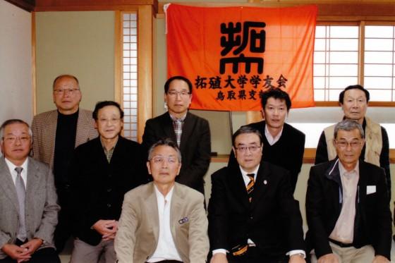 平成27年度鳥取県支部総会