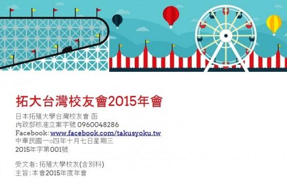 台湾連合会 2015年度学友大会開催のお知らせ